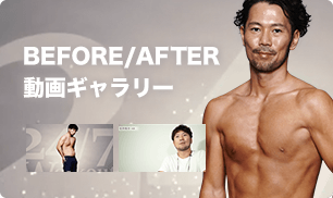 BEFORE/AFTERギャラリー